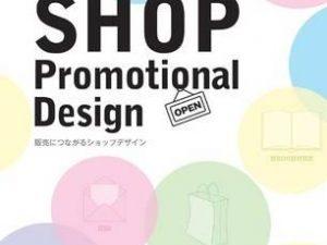 Shop Promotional Design